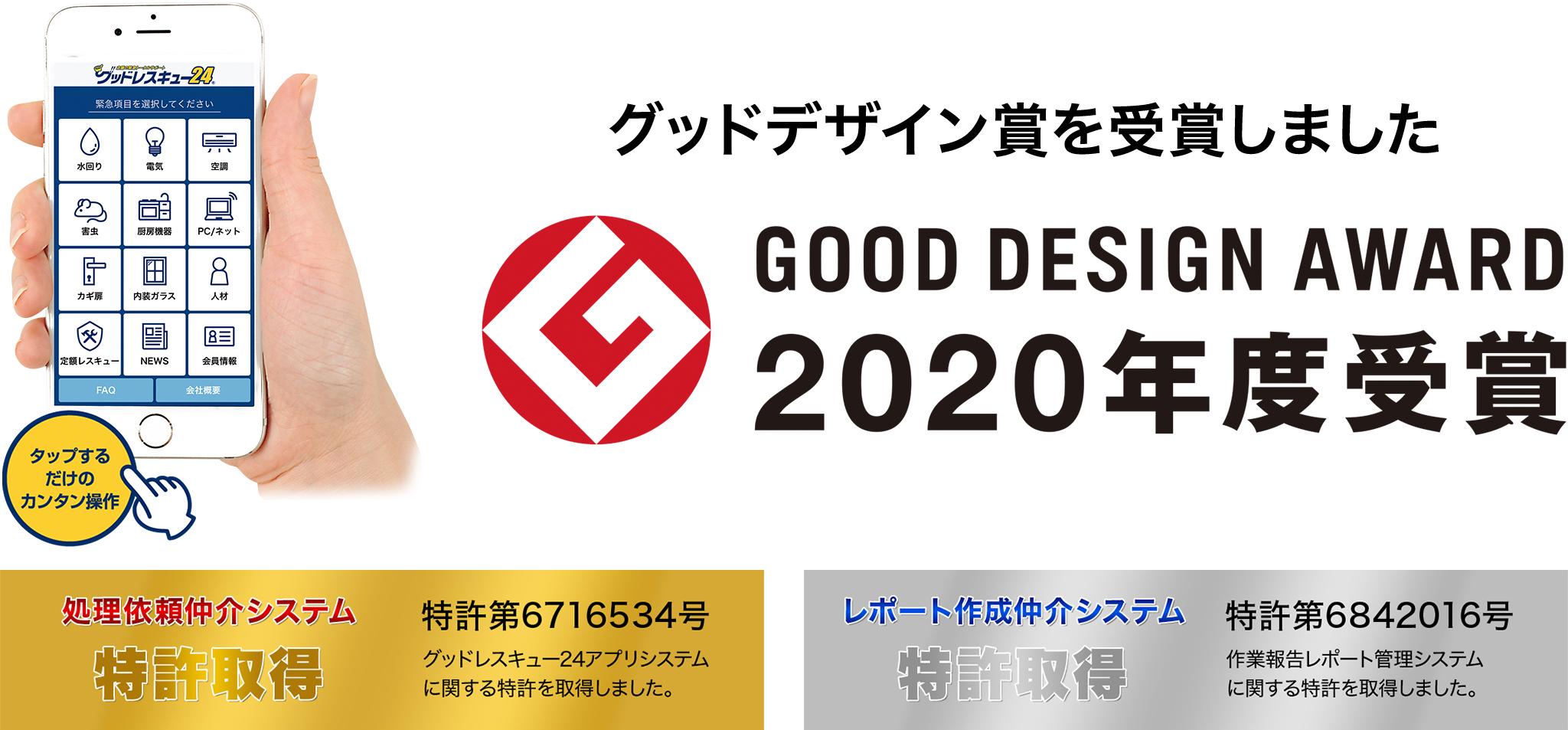 グッドデザイン賞を受賞しました。Good Design Award 2020年度受賞