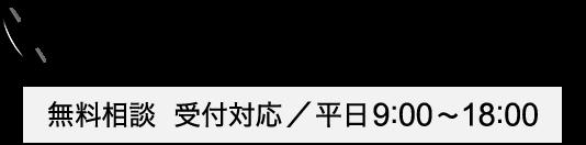 03-6659-6591。無料相談 受付対応/平日9:00〜18:00