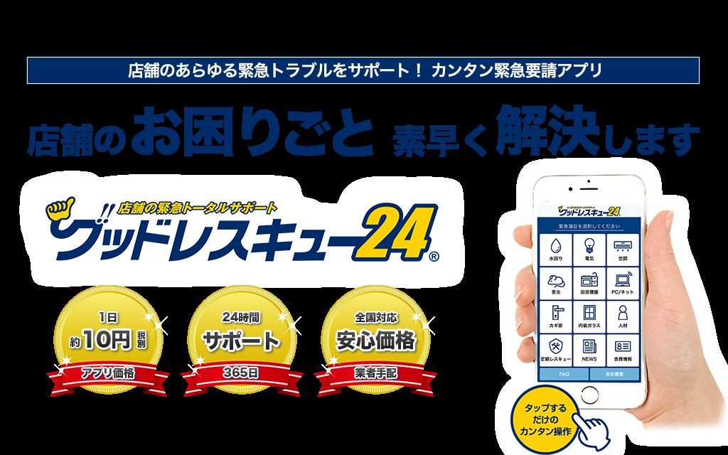 店舗のあらゆる緊急トラブルをサポート!カンタン緊急要請アプリ。店舗のお困りごと素早く解決します。「アプリ価格:1日約10円税別」「24時間365日サポート」「業者手配:全国対応安心価格」。