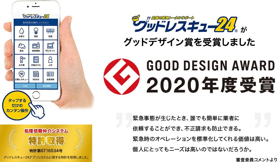 『グッドレスキュー24』がグッドデザイン賞を受賞しました。Good Design Award 2020年度受賞。「緊急事態が生じたとき、誰でも簡単に業者に依頼することができ、不正請求も防止できる。緊急時のオペレーションを標準化してくれる価値は高い。個人にとってもニーズは高いのではないだろうか。」審査委員コメントより
