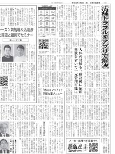日本外食新聞
